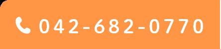 042-682-0770